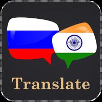 Russian Hindi Translator