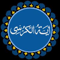 Ayatul Kursi with Tajweed