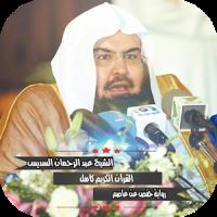 Soudais Holy Quran, Free Quran mp3 Downloader