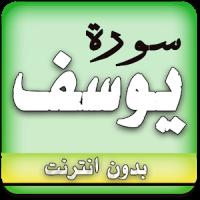 surah yusuf full abdessamad abdul basit offline