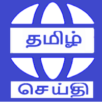 Tamil News Point All newspaper live fast Thanthi