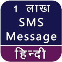 Hindi Message SMS Collection