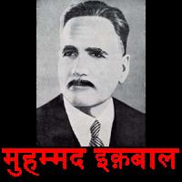 Muhammad Iqbal Hindi Shayari