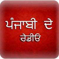 A2Z Punjabi FM Radio