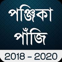 Bengali Calendar Panjika 2019