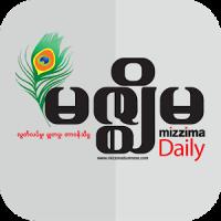Mizzima Daily Newspaper