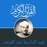 Coran Abdul Baset Abdel Samad Hafs Warch Mojawad