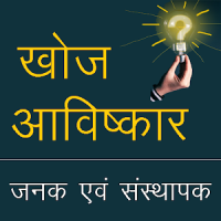 खोज एवं आविष्कार Discovery and Invention in Hindi