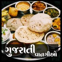 Gujarati Recipes Offline