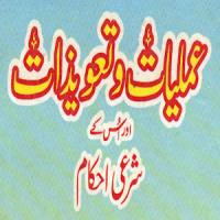 Amliyat o Taweezat Kay Sharayi Ahkaam