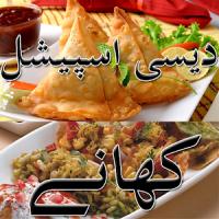 Desi Special Khanay Urdu