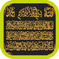 Ruqyah Shariah MP3 Offline