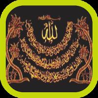 Ayatul Kursi MP3 Offline
