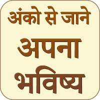 Anko Se Jane Apna Bhavishya (2019)
