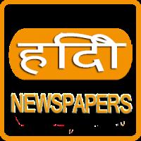All Hindi News Hindi Newspaper, India