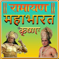 Ramayan, Mahabharat, Shri Krishna