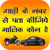 RTO Vehicle Owner Details- RTO Vehicle Information