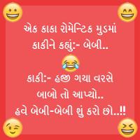 Funny Jokes Gujarati Picture