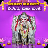 Veerbhadra Maha Mantra