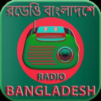 Radio Bangladesh