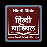 Hindi Bible (हिंदी बाइबिल)