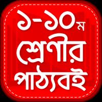 NCTB Bangla Text book - বোর্ড পাঠ্য বই