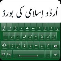 Islamic Urdu Keyboard