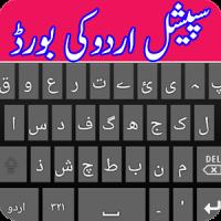 Urdu Special Keyboard