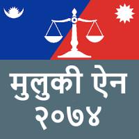Muluki Ain Nepal (मुलुकी ऐन २०७४)