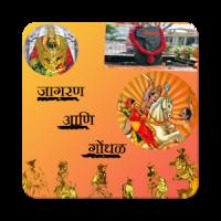 Mp3 Jagran Gondhal
