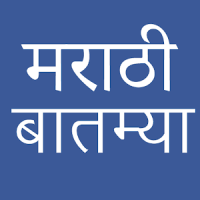 Daily Marathi News