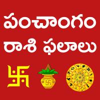 Telugu Calendar 2020 - రాశి ఫలాలు పంచాంగం