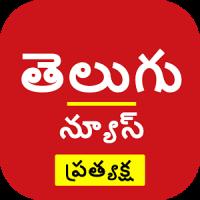 Telugu News Live TV 24X7