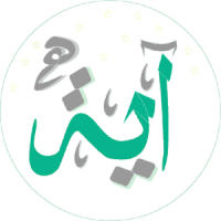 (Ayah All What Muslim Needs) - كل يوم ايه وتفسيرها