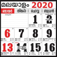 Malayalam Calendar 2020 - മലയാളം കലണ്ടര് 2019