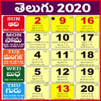 Telugu Calendar 2020 తెలుగు క్యాలెండర్ 2019