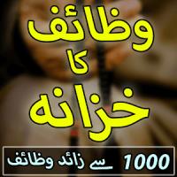 Wazaif Ka Khazana