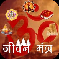 Jeevan Mantra