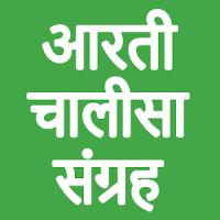 Aarti Chalisa Sangrah