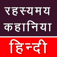 Mysterious Stories Fact Hindi