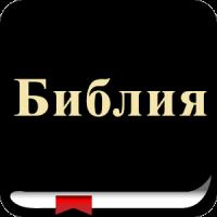 Russian Bible (Библия)