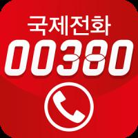 00380 무료국제전화
