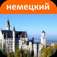 Немецкий - Учимся говорить