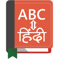 Hindi - English Dictionary