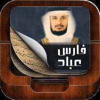 Quran Recitation Fares abbad