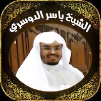 Holy Quran by Yasser Dosari