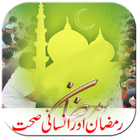 Ramadan Aur Insani Sehat Ramadan 2018 Guideline