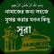 Small Sura for Namaj