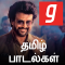 Tamil Songs by Gaana