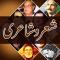 Urdu Shero Shayari